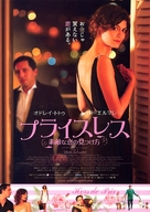 Hors de prix - Japanese Movie Poster (xs thumbnail)