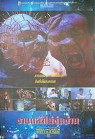 Hellraiser III: Hell on Earth - Thai DVD cover (xs thumbnail)