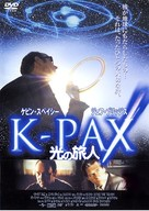 K-PAX - Japanese Movie Cover (xs thumbnail)