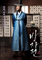 The Servant - South Korean Movie Poster (xs thumbnail)