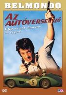 Ho! - Hungarian DVD cover (xs thumbnail)