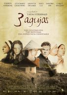 3 Needles - Spanish Movie Poster (xs thumbnail)