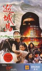 Xun cheng ma - Chinese Movie Cover (xs thumbnail)