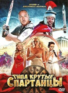 The Legend of Awesomest Maximus - Russian DVD movie cover (xs thumbnail)