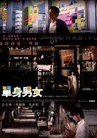 Daan gyun naam yu - Taiwanese Movie Poster (xs thumbnail)