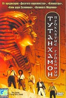 The Curse of King Tut's Tomb - Russian DVD cover (xs thumbnail)
