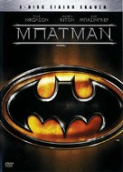 Batman - Greek DVD movie cover (xs thumbnail)