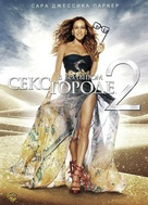 Sex and the City 2 - Russian DVD movie cover (xs thumbnail)