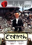 Dô desu ka den - Chinese DVD cover (xs thumbnail)