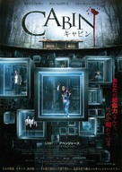 The Cabin in the Woods - Japanese Movie Poster (xs thumbnail)