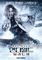 Underworld Blood Wars - South Korean Movie Poster (xs thumbnail)