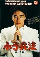Faithfully Yours - South Korean poster (xs thumbnail)