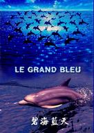Le grand bleu - Chinese Movie Poster (xs thumbnail)