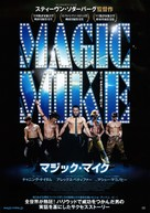 Magic Mike - Japanese Movie Poster (xs thumbnail)