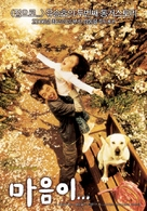 Hearty Paws - South Korean Movie Poster (xs thumbnail)