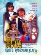 Mai shen qi - Hong Kong Movie Cover (xs thumbnail)
