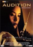 Ôdishon - French Movie Cover (xs thumbnail)
