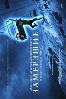 Frozen - Russian Movie Poster (xs thumbnail)