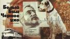 Belyy Bim - Chyornoe ukho - Russian Movie Poster (xs thumbnail)