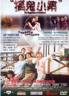 Katakuri-ke no kôfuku - Chinese Movie Cover (xs thumbnail)