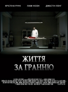 After.Life - Ukrainian Movie Poster (xs thumbnail)