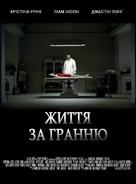 After.Life - Ukrainian Movie Poster (xs thumbnail)
