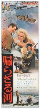 River of No Return - Japanese Movie Poster (xs thumbnail)