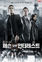 """Person of Interest"" - South Korean Movie Poster (xs thumbnail)"