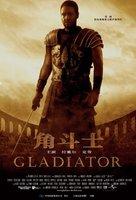 Gladiator - Chinese Movie Poster (xs thumbnail)
