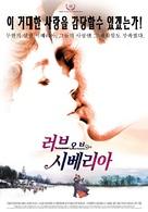 Sibirskiy tsiryulnik - South Korean poster (xs thumbnail)