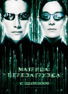 The Matrix Reloaded - Russian Teaser movie poster (xs thumbnail)
