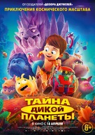 Terra Willy: La planète inconnue - Russian Movie Poster (xs thumbnail)