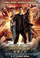 Percy Jackson: Sea of Monsters - Hong Kong Movie Poster (xs thumbnail)