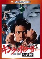 Tian xia di yi quan - Japanese DVD cover (xs thumbnail)