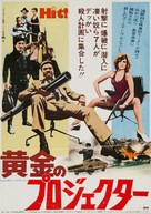 Hit! - Japanese Movie Poster (xs thumbnail)