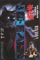 Lao mao - Hong Kong Movie Poster (xs thumbnail)