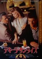 Tequila Sunrise - Japanese Movie Poster (xs thumbnail)