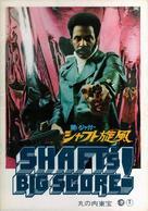 Shaft's Big Score! - Japanese Movie Cover (xs thumbnail)