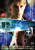 +1 - Japanese DVD cover (xs thumbnail)