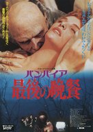 Dinner with a vampire - Japanese Movie Poster (xs thumbnail)