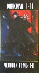 Darkman - Russian Movie Cover (xs thumbnail)