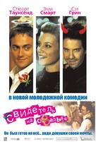 The Best Man - Russian poster (xs thumbnail)