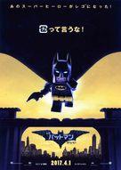 The Lego Batman Movie - Japanese Movie Poster (xs thumbnail)