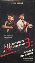 No Retreat, No Surrender 3: Blood Brothers - Russian Movie Cover (xs thumbnail)
