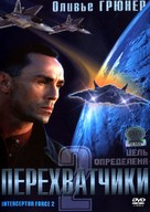 Interceptor Force 2 - Russian DVD cover (xs thumbnail)