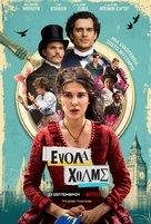 Enola Holmes - Greek Movie Poster (xs thumbnail)