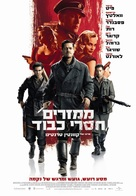 Inglourious Basterds - Israeli Movie Poster (xs thumbnail)