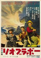 Rio Bravo - Japanese Movie Poster (xs thumbnail)