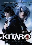 Gegege no Kitarô: Sennen noroi uta - Polish Movie Cover (xs thumbnail)