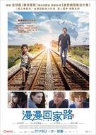 Lion - Hong Kong Movie Poster (xs thumbnail)